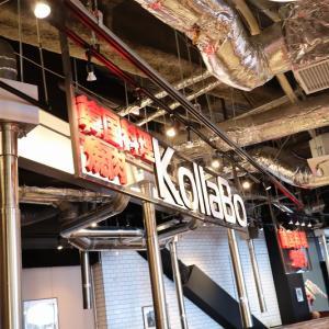 韓国で食べるのと変わらない。 焼肉・韓国料理 KollaBo エビスタ西宮店