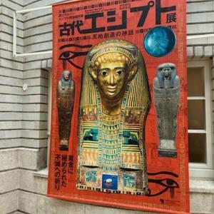 京都市京セラ美術館にエジプト展。グリル&コーヒーはせがわ 北大路