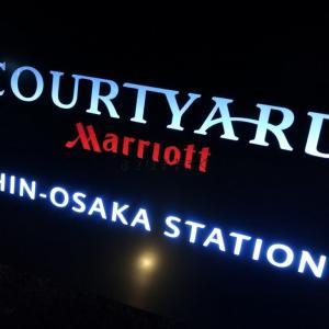 コートヤード・バイ・マリオット新大阪ホテル宿泊記★ハイフロアルームにアップグレード