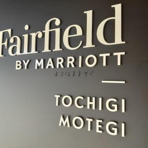 フェアフィールド・バイ・マリオット・栃木もてぎ子連れファミリー宿泊記 道の駅もてぎ直結型ホテル