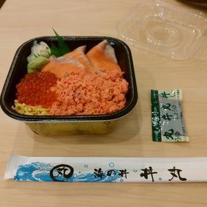 【閉店】安芸 丼丸 鷹野橋店
