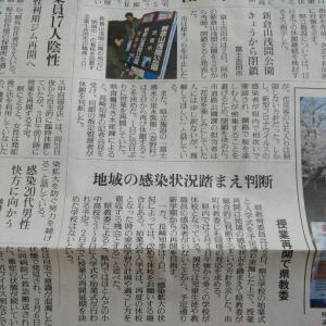 富士山方面、施設の休館・閉鎖