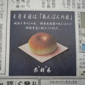 4日はあんパンの日