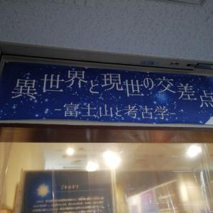 甲府市 県立考古博物館③富士山と考古学