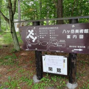 長野県原村 八ヶ岳美術館 三三十三番土偶札所巡り