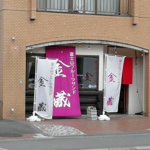 富士河口湖町 富士山フルーツサンド金蔵