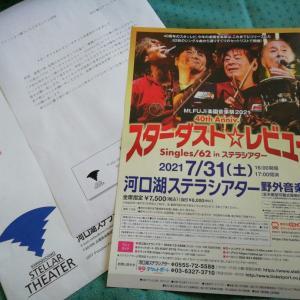 スタ☆レビのコンサートがやってくる