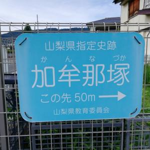 古墳に登って、富士山を望む