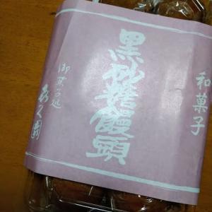 黒砂糖饅頭
