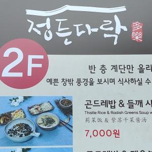 素朴な韓国ご飯も美味しいですよ!