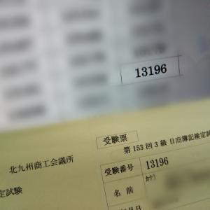 簿記3級合格