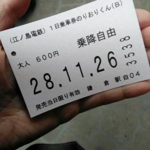 【写真】江ノ電に乗りました