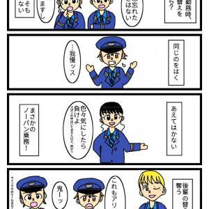 【四コマ漫画】究極の選択