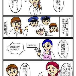 【漫画】いろは電鉄3本