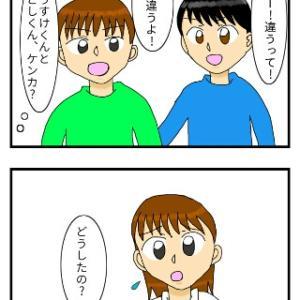 【四コマ漫画】格の違い