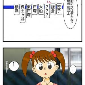 【四コマ漫画】娘のいいまつがい