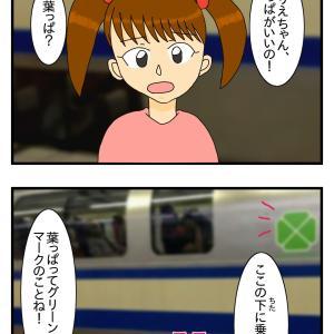 【四コマ漫画】マーク