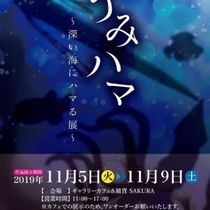 深海魚好きのためのイベントが大阪で開催されるよ☆