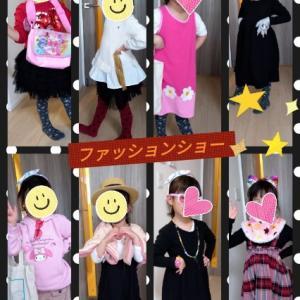 おうちで娘ファッションショー開催☆