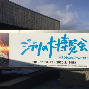 岩手県立美術館へジブリの大博物館を見てきました