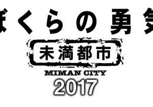 【ぼくらの勇気 未満都市2017】【ぼくらの勇気 未満都市 Blu-ray BOX】