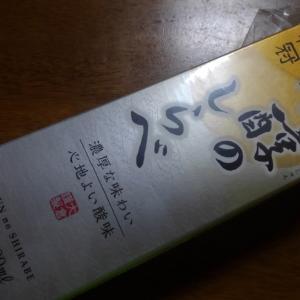 *妻が日本酒を;;