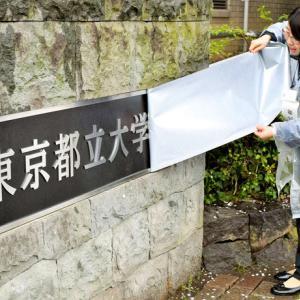 新東京都立大にも非公開の指定校推薦枠188名がある