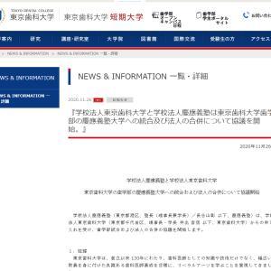 慶応大学に歯学部 総合医療大化へ 早稲田との格差を広げる・・・