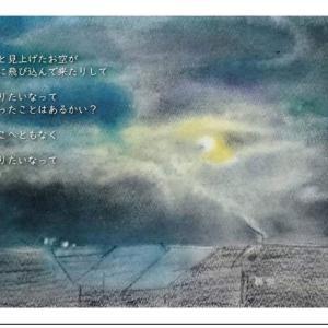 スピリチュアル絵本  「キミは、キミで輝く」