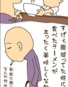究極のラーメンキタ━(゚∀゚)━!