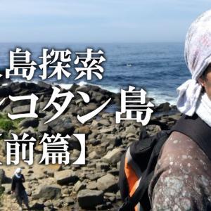 """無人島ポンコタン島探索してみる(前篇)」(北海道根室市歯舞)【金属探知機】 """"Exploring the uninhabited island of Pongkotan Island (Part 1)"""" (Nemuro City, Habomai, Hokkaido) [Metal Detector]"""
