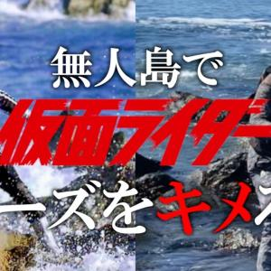 無人島で仮面ライダーポーズをキメろ【ポンコタン島探索後篇】(北海道根室市歯舞)