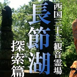 "「西国三十三観音霊場 長節湖 探索も断念!」(北海道根室市長節)""Let's explore the West 33rd Kannon Sacred LAKE CHOBOSHI"""