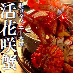 活花咲蟹を茹でて食べてみた(根室タイエー本店) I boiled and sang a live flower Saki crab (Nemuro Taiei Main Store)