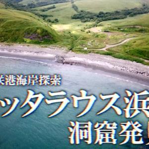 謎の洞窟発見!ヲワッタラウス浜海岸探索(前篇)【北海道根室市花咲港】