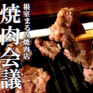 次回探索場所焼肉会議【根室市まるみ焼肉店】Next place to explore Grilled meat  Conference [Nemuro City Marumi Yakiniku]
