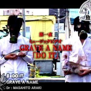 GRAVE A NAME「DO IT」ミュージックビデオ【MV】