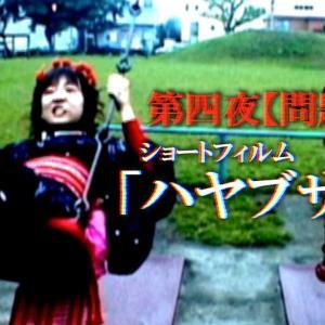 「ハヤブサ69(hayabusa69)」【ショートフィルム】Short Film 【問題作エンディング3パターン】
