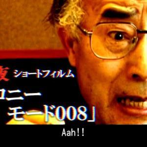 「アイロニーモード008(Ironymode008)」【ショートフィルム】Short Film