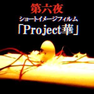 「Project華(Project HANA)」【ショートイメージフィルム】Short Image Film