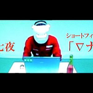 「∇ナブラ(∇nabla)」【ショートフィルム】Short Film