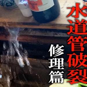 水道管破裂!正月に凍結し破裂した水道管を素人が水道修理業者に教えてもらいながら修理してみる。