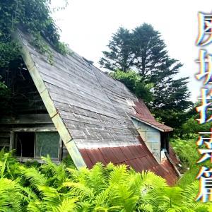 【謎の三角屋根の廃墟探索篇】謎の廃屋に残されていたものとは?(北海道別海町)