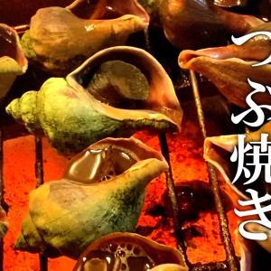 【漁師めし】「つぶ焼き」を秘伝のたれで喰って呑む(北海道野付郡別海町風蓮湖産)