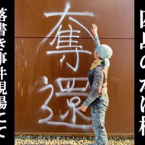 「四島のかけ橋落書き事件」現場にて(北海道根室市納沙布岬望郷の岬公園)