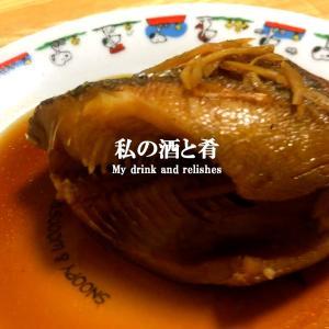 今日の肴【アブラコ(油子)別名:アイナメの煮付け】【私の酒と肴VLOG】