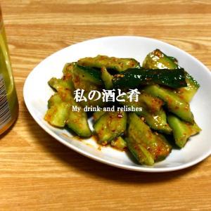 今日の肴【きゅうりキムチ】【私の酒と肴VLOG】