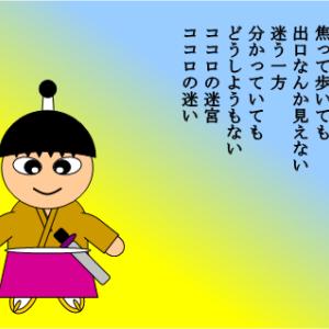 【詩】 ココロの迷い
