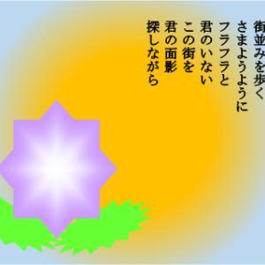 【詩】 面影の街