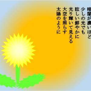 【詩】 眩しい光
